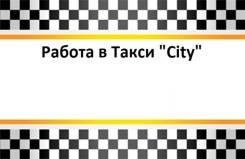 Водитель такси. Требуется Водители в ТАКСИ. Проспект Находкинский 82