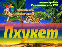 Таиланд. Пхукет. Пляжный отдых. 18.01.19 из Хабаровска ! от 33700 т. руб на 13 ДНЕЙ !