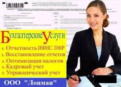 Бухгалтерская и налоговая отчетность ИП, ООО, ТСЖ, ГСК