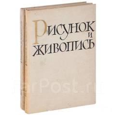 Рисунок и живопись. В 2-х томах