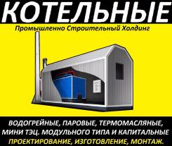 Блочно-Модульные котельные с выгодой в 500.000 рублей до 1 марта. Под заказ