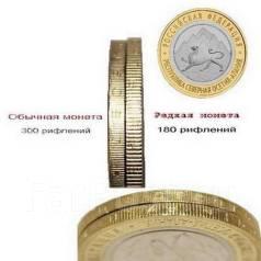 10 рублей 2013 г. Республика Северная Осетия-Алания. Ошибка гурта! 180