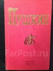 Пушкин Романы повести