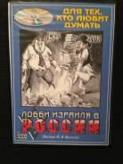 DVD Лобби Израиля в России