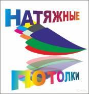 Натяжные потолки в Щекино