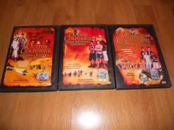 DVD Остров сокровищ