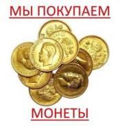 Куплю ВСЕ Золотые монеты ! Антиквариат! Иконы ! Зуб Кашалота ! WhatsApp