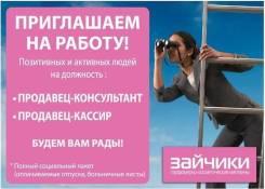 "Продавец-кассир. ООО ""Зайчики-Ритейл"". Улица Ленина 135"