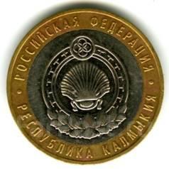 Республика Калмыкия ММД (редкий двор) - 10 руб БИМ