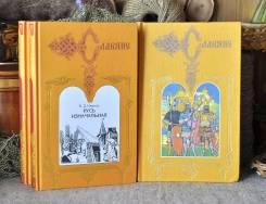 Серия Славяне 3 книги