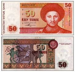 Тенге Казахстанский. Под заказ