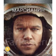 Марсианин (3D Blu-Ray + Blu-Ray)