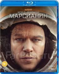 Марсианин (Blu-Ray)