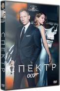 007: Спектр (DVD)