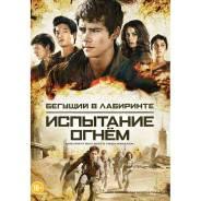 Бегущий в лабиринте: Испытание огнём (DVD)