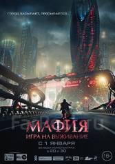 Мафия: Игра на выживание (DVD)