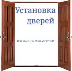 Установка межкомнатных и входных дверей.