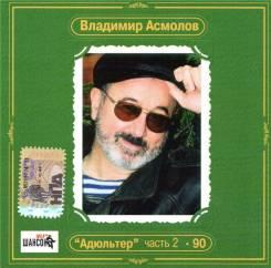 """Продаю музыкальный CD диск """" Адюльтер """" часть -2"""