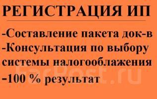 Регистрация ип стоимость владивосток если невовремя сдал декларацию 3 ндфл
