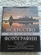 Книга для тех кто увлекается фото
