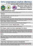 """Подарочная карта СК """"Витязь"""""""