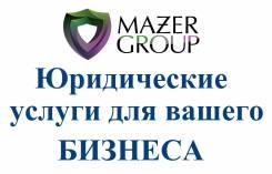 Услуги для бизнеса: Арбитраж Регистрация Ликвидация Банкротство и т. д.