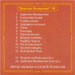 """Продается музыкальный CD диск """" Девочки - Венерочки """""""