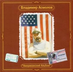 """Продается музыкальный CD диск """" Американский Альбом """""""