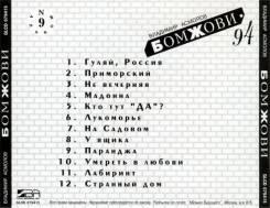 """Продается музыкальный CD диск """" Бомжови """""""