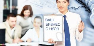 Регистрация ООО, ИП. Услуги Главного Бухгалтера