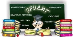 Курсовые, дипломные, контрольные, задачи, рефераты, он-лайн экзамены.