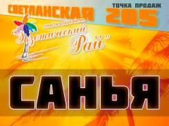 Санья. Пляжный отдых. Санья, Прямой РЕЙС 8-15 дней вылет 07.07.17 из Владивостока от 17000т.
