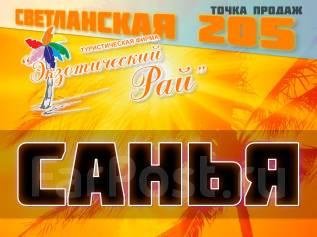 Санья. Пляжный отдых. Санья. на 8 дней, вылет 09.03.18 из Владивостока от 31500 т. р
