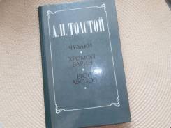 А. Н. Толстой. Чудаки. Хромой барин. Егор Абозов.
