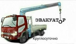 Услуги эвакуатора (грузоперевозки)