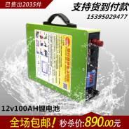 Литий ионный акумулятор на 100А. 100 А.ч., левое крепление, производство Китай. Под заказ