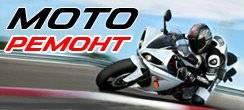 Motobox Професиональный ремонт мототехники