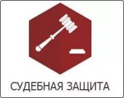 Защита Ваших прав в суде!