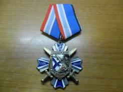 """Юбилейная медаль - """"Орден """"Морская пехота – 310 лет""""+ Удостоверение"""