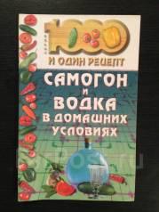1000 и один рецепт Самогон и водка в домашних условиях