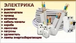Обслуживание электрооборудования.