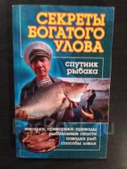 Секрет богатого улова