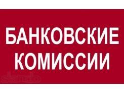Вернем банковские комиссии по кредитам