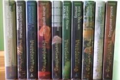 Скотт Фицджеральд. Собрание сочинений (10 томов)