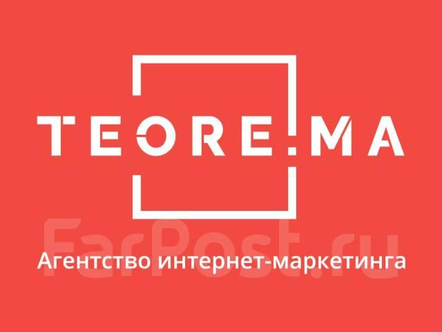 Интернет-маркетолог. ТЕОРЕМА ООО. Улица Комсомольская 25б
