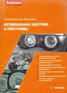 Книга Автомобильная электрика и электроника (Vogel). Вопросы диагностирования неисправностей автомобиля и многое другое.
