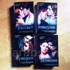 """Продам серию книг """"Сумерки"""""""