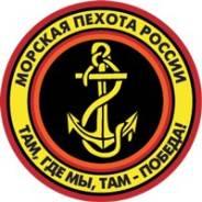 Военнослужащий по контракту. 155 отдельная бригада морской пехоты ДШБ. Ул. Карьерная, 31
