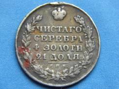 Российская Империя. 1 рубль 1829. Подвес