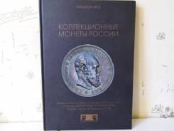 Коллекционные монеты императорской России